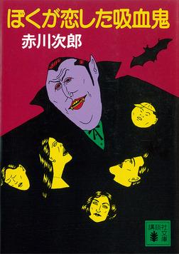 ぼくが恋した吸血鬼-電子書籍