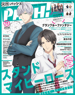 PASH! 2019年 11月号-電子書籍