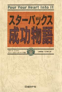 スターバックス成功物語 一杯のコーヒーがいっそう美味しくなります-電子書籍