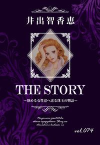 THE STORY vol.074