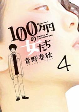100万円の女たち(4)-電子書籍
