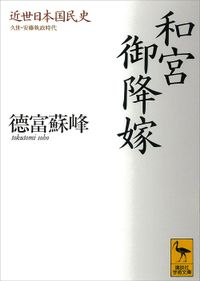 近世日本国民史 和宮御降嫁 久世・安藤執政時代