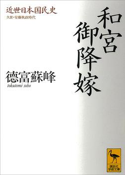 近世日本国民史 和宮御降嫁 久世・安藤執政時代-電子書籍