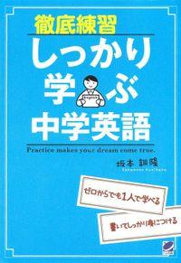 徹底練習しっかり学ぶ中学英語