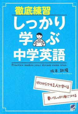 徹底練習しっかり学ぶ中学英語-電子書籍