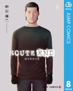 ROUTE END 8-電子書籍