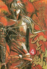 しびとの剣 (4)