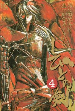 しびとの剣 (4)-電子書籍
