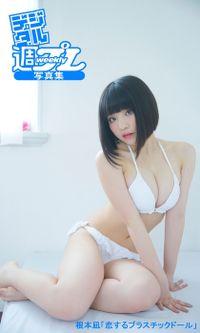 <デジタル週プレ写真集> 根本凪「恋するプラスチックドール」