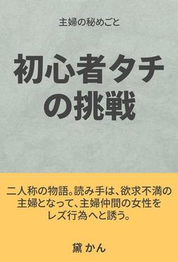 主婦の秘めごと ~初心者タチの挑戦~-電子書籍