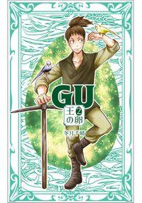 GU 王の卵(2)
