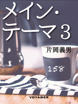 メイン・テーマ3-電子書籍