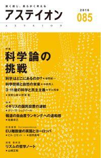 アステイオン85 【特集】科学論の挑戦
