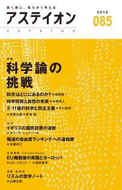 アステイオン85 【特集】科学論の挑戦-電子書籍
