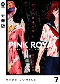 【分冊版】ピンクロイヤル 7