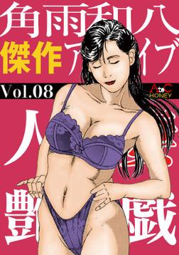 人妻艶戯  Vol.08-電子書籍