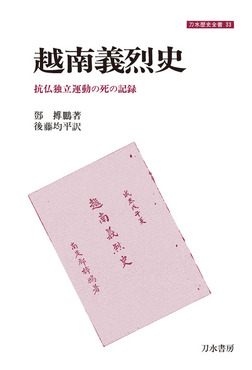 越南義烈史 抗仏独立運動の死の記録-電子書籍