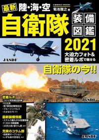 最新 陸・海・空 自衛隊装備図鑑2021