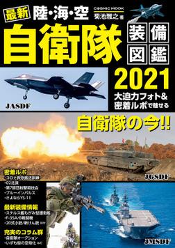 最新 陸・海・空 自衛隊装備図鑑2021-電子書籍