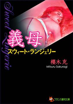 義母【スウィート・ランジェリー】-電子書籍