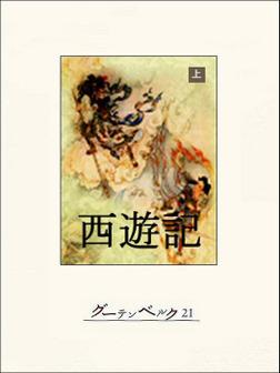 西遊記(上)-電子書籍
