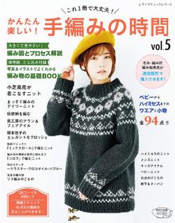 手編みの時間vol.5-電子書籍