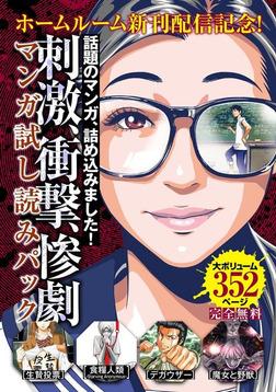 『ホームルーム』新刊配信記念!刺激・衝撃・惨劇マンガ試し読みパック-電子書籍