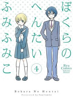 ぼくらのへんたい(4)-電子書籍