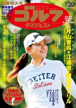 週刊ゴルフダイジェスト 2015/1/20号-電子書籍