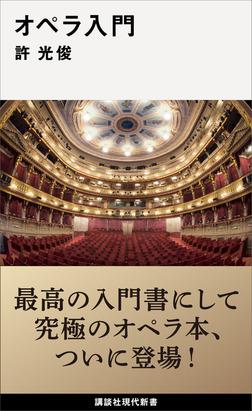 オペラ入門-電子書籍