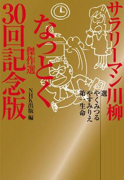 サラリーマン川柳 なっとく傑作選 30回記念版-電子書籍