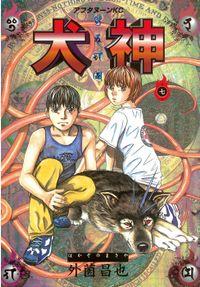 犬神(7)