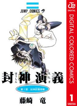封神演義 カラー版 1-電子書籍