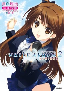 WHITE ALBUM2 雪が紡ぐ旋律1-電子書籍