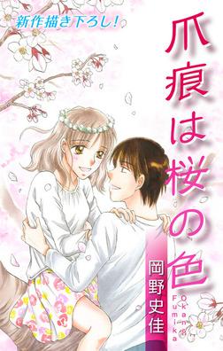 Love Silky 爪痕は桜の色-電子書籍