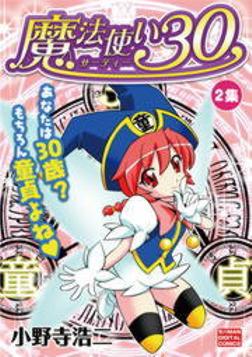 魔法使い30(2)-電子書籍
