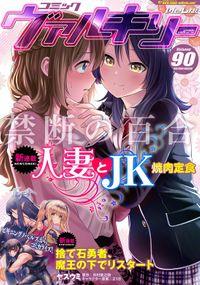 コミックヴァルキリーWeb版Vol.90