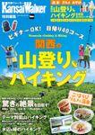 KansaiWalker特別編集 関西の山登り&ハイキング