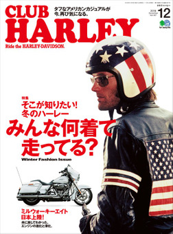CLUB HARLEY 2016年12月号 Vol.197-電子書籍
