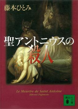 聖アントニウスの殺人-電子書籍