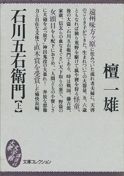 石川五右衛門(上)-電子書籍