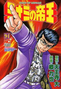 ミナミの帝王 94-電子書籍
