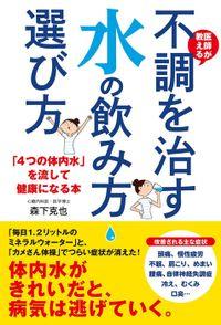 医師が教える 不調を治す水の飲み方・選び方 「4つの体内水」を流して健康になる本