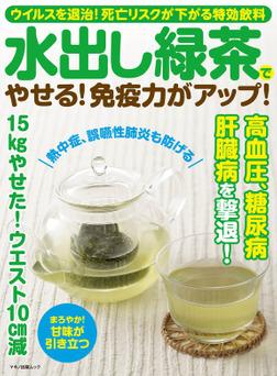 水出し緑茶でやせる!免疫力がアップ!-電子書籍