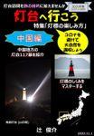 灯台へ行こう-中国編/灯標の楽しみ方-