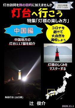 灯台へ行こう-中国編/灯標の楽しみ方--電子書籍