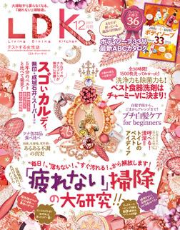 LDK (エル・ディー・ケー) 2017年12月号-電子書籍