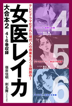女医レイカ 大合本2 4~6巻収録-電子書籍