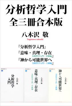分析哲学入門 全三冊合本版-電子書籍