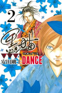 黒猫DANCE(2)-電子書籍